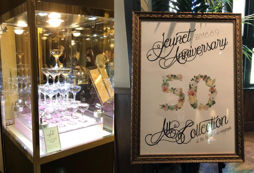 50周年記念シャンパンタワー