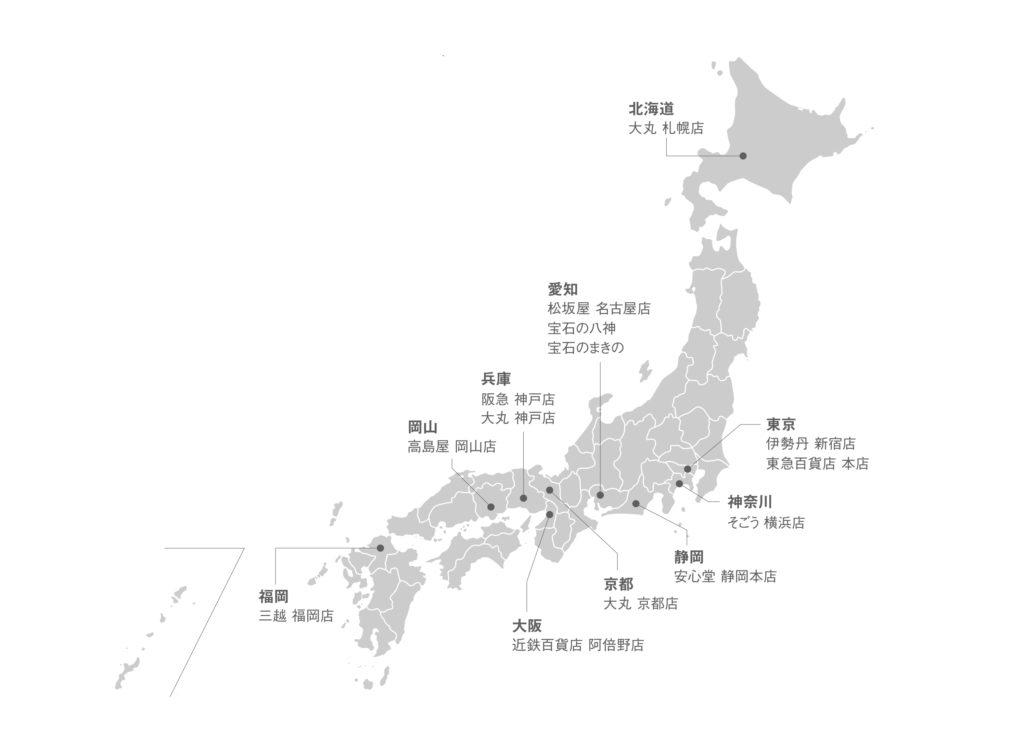 ジュネ, jeunet,取扱店,取り扱い店,日本地図